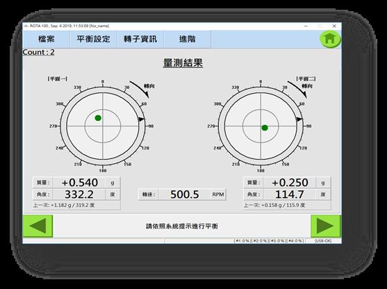 ROTA-H10 通用型臥式平衡機的軟體畫面