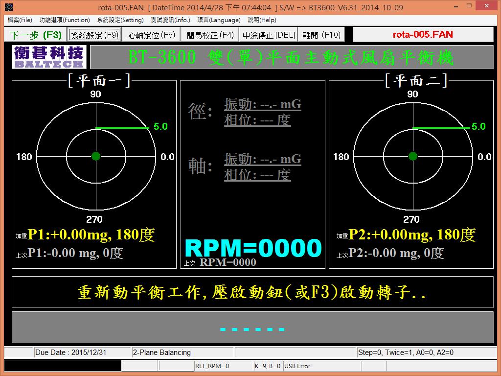 BT-3600-K1 , 風扇平衡機 , 夾爪平衡機 , 精密型平衡機 , 掌上型振動噪音分析儀