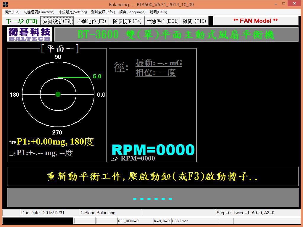 BT-3600-K1 , 風扇平衡機 , 夾爪平衡機 , 精密型平衡機 , 線上監測、預知保養、加速規