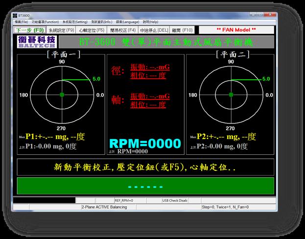 BT-3600-K20 , 風扇平衡機 , 金屬風扇平衡機 , 立式平衡機 , 夾爪式平衡機 , 線上監測、預知保養、加速規、麥克風、位移計